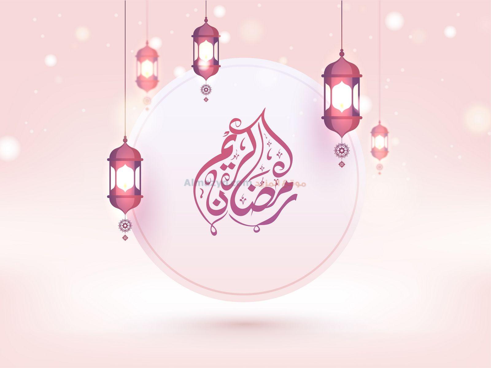 رمضان كريم على خلفيه رائعه