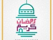 رسائل تهنئة، Ramadan Mubarak, شهر رمضان، رمضان مبارك، رمضان كريم، صور شهر رمضان
