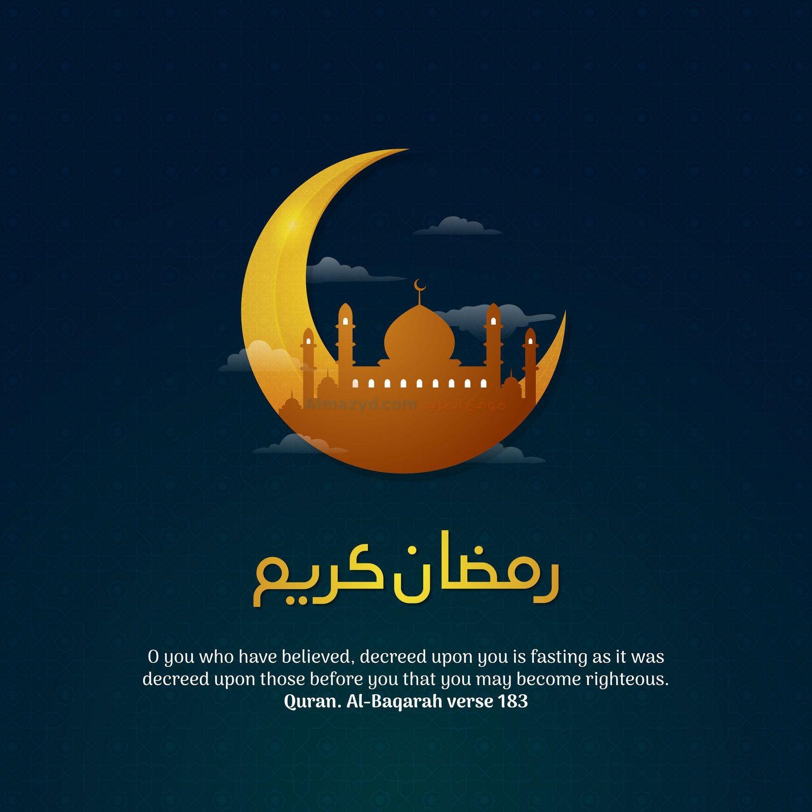 هلال رؤيه رمضان