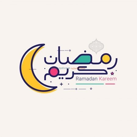 رمضان كريم، صور، رمضان مبارك، صورة، Ramadan Mubarak ، صور رمضانية ، شهر رمضان