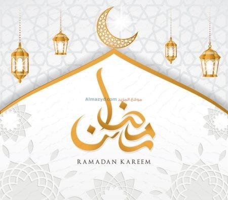 صور رمضان، رمضان مبارك، رمضان كريم، صور جميلة، الاسلام