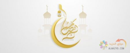 الصور لشهر رمضان المبارك