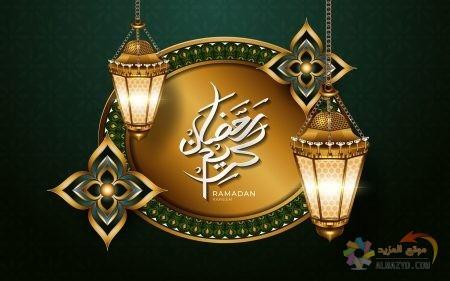 عبارات وصور عن شهر رمضان المبارك