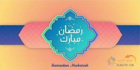 ادعية وصور شهر رمضان