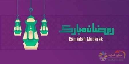 شهر رمضان المبارك , صور رمضان