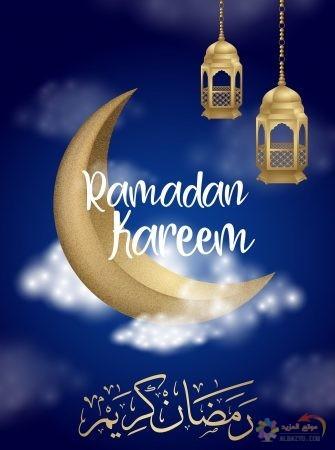 الصور الجميلة لشهر رمضان المبارك
