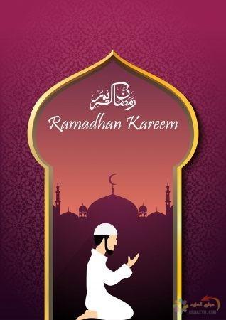 تحميل احلى الصور لشهر رمضان الكريم