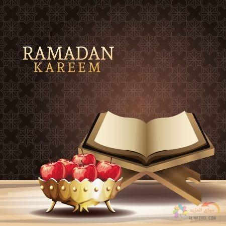 عبارات بالصور عن شهر رمضان