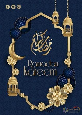 الصور الرائعة لشهر رمضان كريم