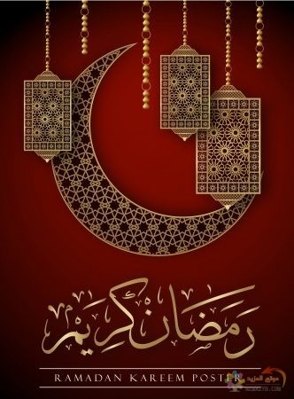 أجمل الصور لشهر رمضان