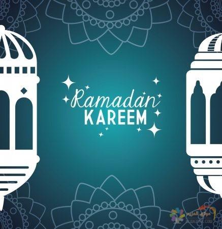 صورة رمضان كريم Ramadan Kareem photo