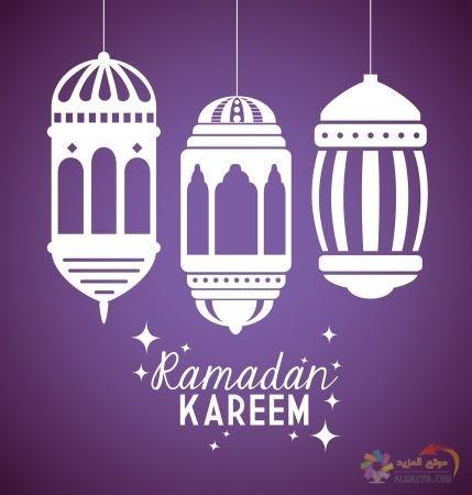 صورة رمضان مبارك Ramadan Mubarak picture