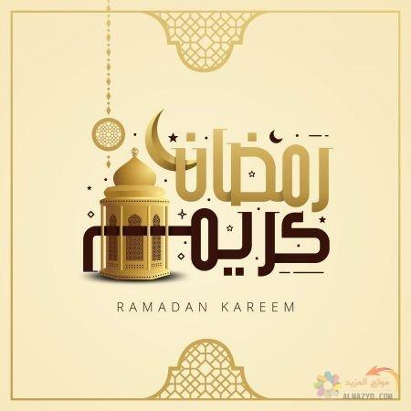 اللهم بلغ احبتي رمضان - جدتي