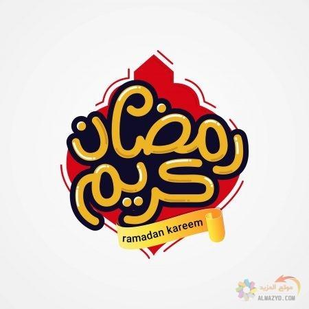 اللهم بلغ أحبتي رمضان - صور تهاني الشهر المبارك