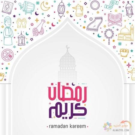 اللهم بلغ احبتي رمضان - جدي