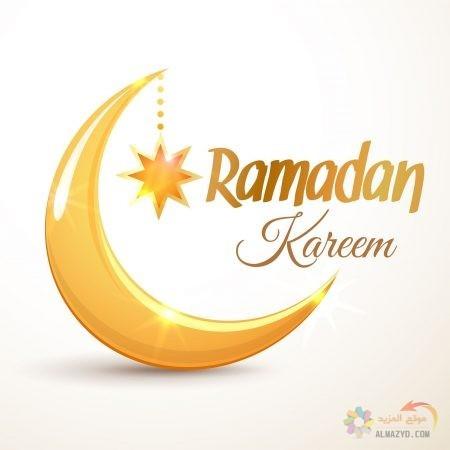 اللهم بلغ أحبتي رمضان - طفلي