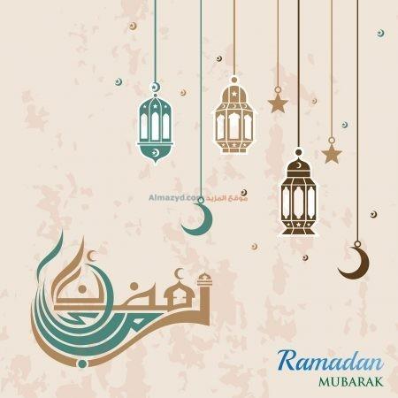 صور ، عبارات تهنئة ، رمضان مبارك ، كل عام وأنتم بخير