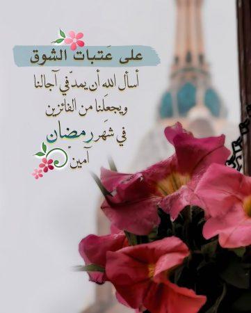 صورة مكتوب عليها دعاء: على عَتبات الشَوق؛ أسأل الله أن يمدّ في آجالنا ويجعَلنا من الفائزين في شهر رمضان - آمين
