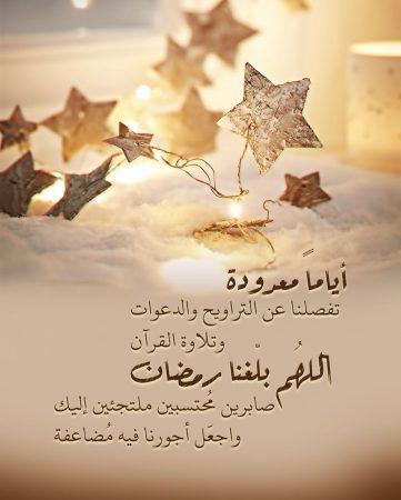 صورة مكتوب عليها دعاء اللهم بلغنا رمضان