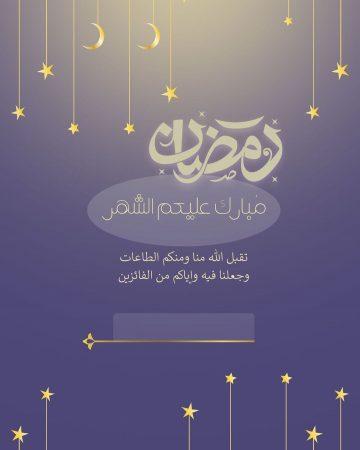صورة مكتوب عليها مبارك عليكم الشهر؛ تقبل الله منا ومنكم الطاعات وجعلنا فيه وإياكم من الفائزين