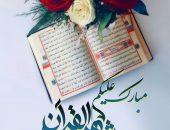 صورة مكتوب عليها مبارك عليكم شهر القرآن