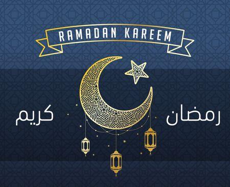 صورة , شهر رمضان , رسائل رمضانية