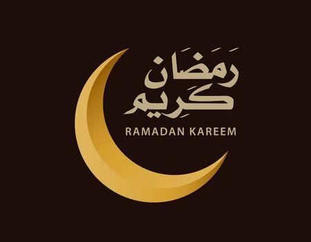 صورة , رمضان كريم , رسائل شهر رمضان