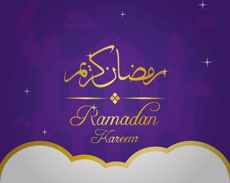 صورة , رمضان كريم , رسائل رمضانية