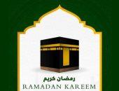 تهنئات رمضان , أدعية جميلة