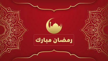 شهر رمضان , رمضان رمضان , رمضان كريم , صورة