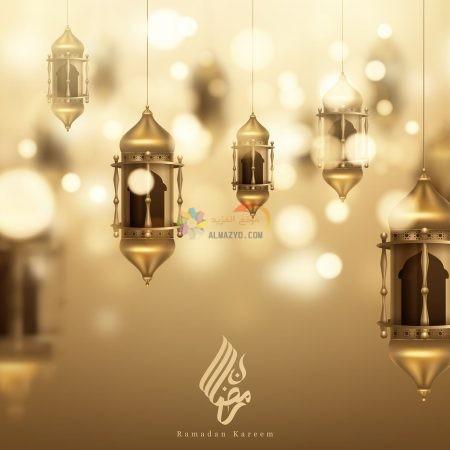 صور رمضانيات Ramadan Kareem