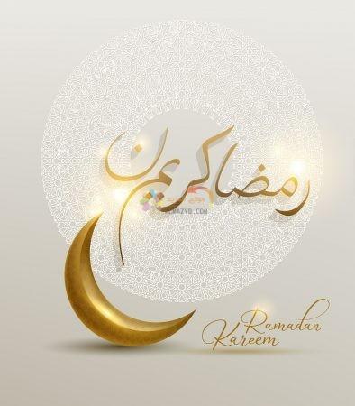 صور عن شهر رمضان المبارك holy month of Ramadan