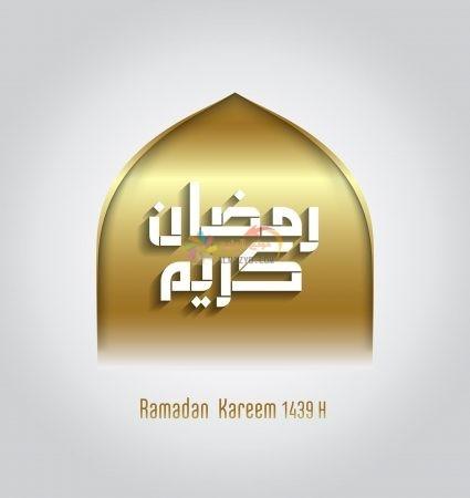 صور رمضان كريم وكل عام وانتم بخير Happy New Year