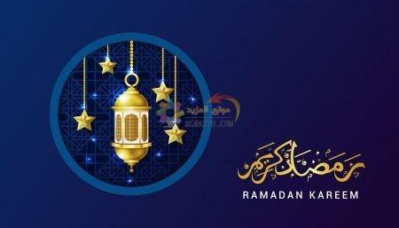 كلمة رمضان كريم Ramadan Kareem words