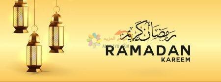 صور رمضان مبارك Ramadan Mubarak