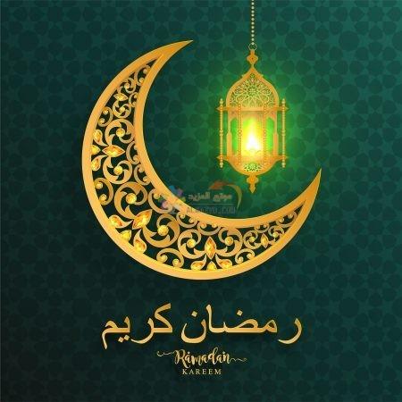 صور رمضان كريم Ramadan Kareem Pictures