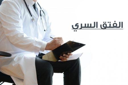 الفتق السري ، صورة ، طبيب ، دكتور