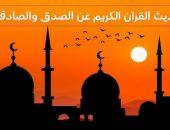 خطبة الجمعة القادمة, حديث القرآن الكريم , الصدق والصادقين