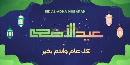 رسائل قصيرة، تهاني العيد، Eid al-Adha ، عيد أضحى مبارك، مسجات العيد، عيد مبارك، صور العيد