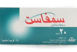 دواء سمفاست , Simvast