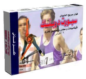 صوة,دواء,علاج, عبوة, سبورت درينك ,Sport Drink