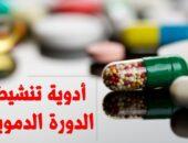 أسماء أدوية تنشيط الدورة الدموية