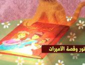 نور وقصة الأميرات