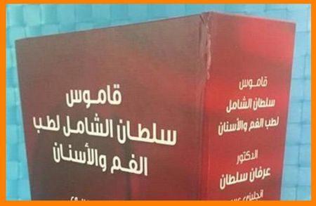 قاموس سلطان الشامل ، طب الفم والأسنان , صورة