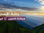 خطبة الجمعة القادمة, رحلة الإسراء , الحبيب ﷺ