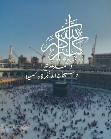 صور جميلة لتكبيرات العيد