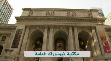 مكتبة نيويورك العامة , The New York Public Library