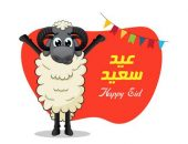 عيد الأضحى المبارك , صورة , Eid al-Adha