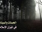 الحسنات والسيئات , الميزان الإسلامي