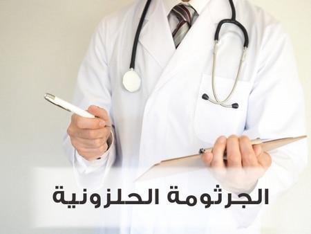 الجرثومة الحلزونية,الكوليسترول,سرطان المعدة,مرضى السكري,هرمون الأنسولين